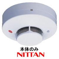 光電式スポット型感知器 3種 埋込型(アダプタB付) ヘッドのみ ニッタン製【自動火報報知設備】