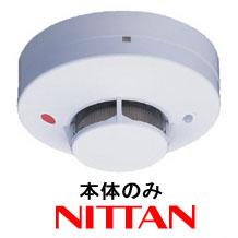 光電式スポット型感知器 3種 露出型 ヘッドのみ ニッタン製【自動火報報知設備】