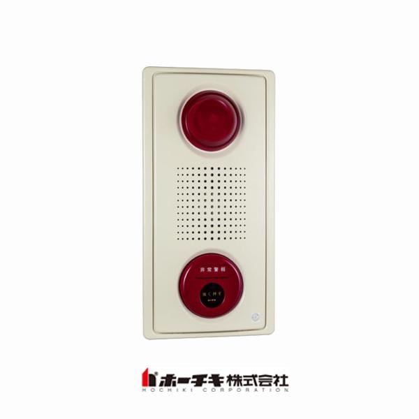 非常警報設備 一体型 埋込型 DC24V ホーチキ製 【自動火報報知設備】