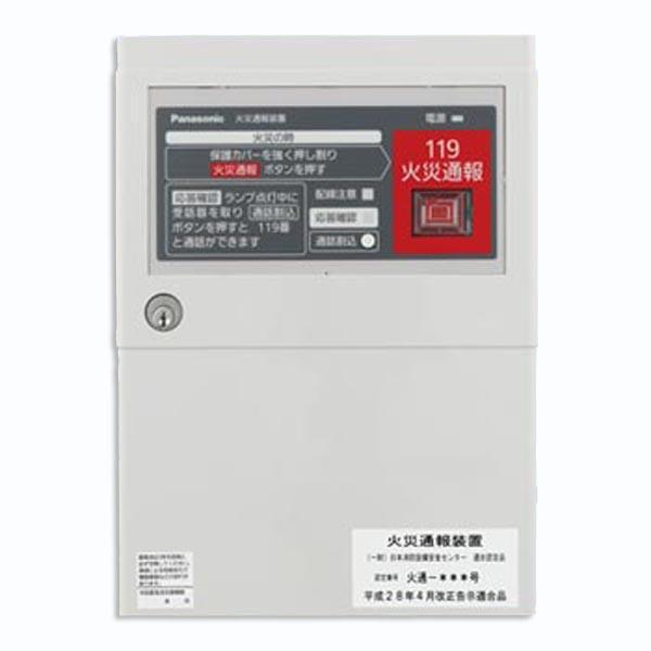 火災通報装置 (応答確認ランプ付)(音声ROMパック別) パナソニック製 【火災通報装置】