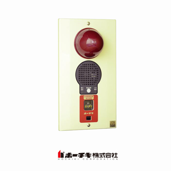 非常警報設備 複合装置 埋込型 防雨型 AC100V ホーチキ製 【自動火報報知設備】