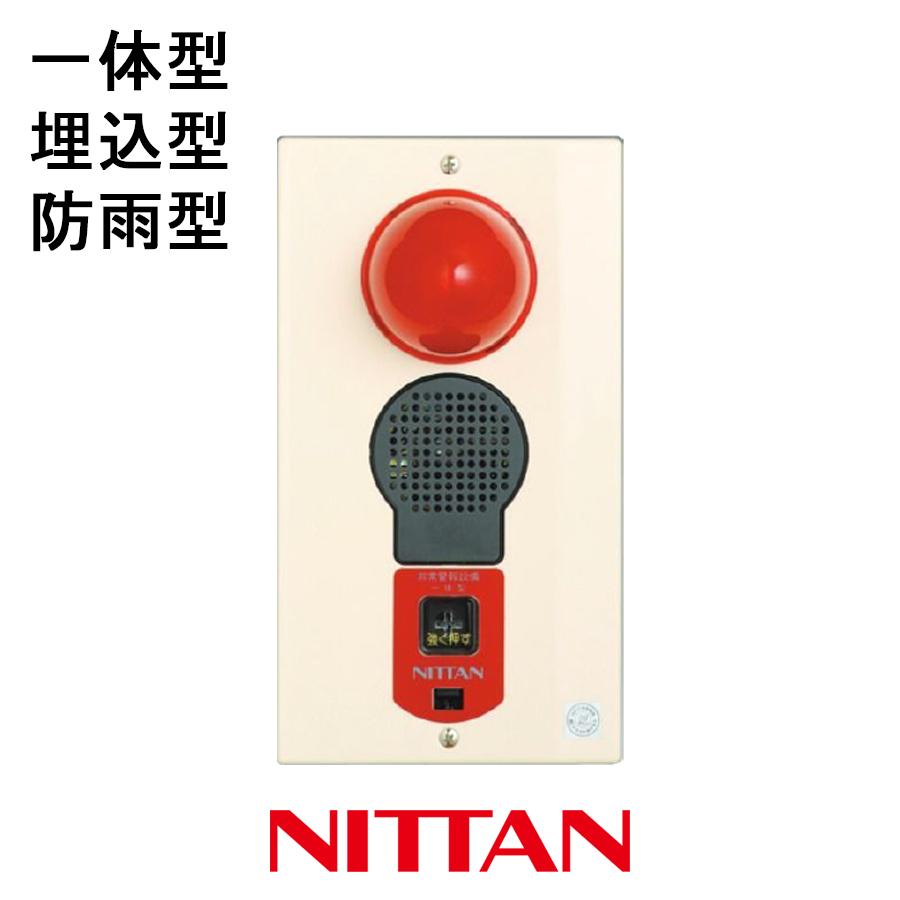 非常警報設備 複合装置 露出 ニッタン製【自動火報報知設備】