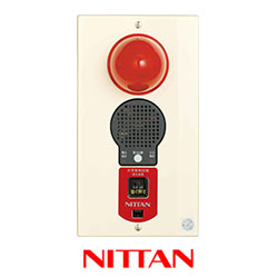 非常警報設備 複合装置 防雨型 埋込 ニッタン製【自動火報報知設備】