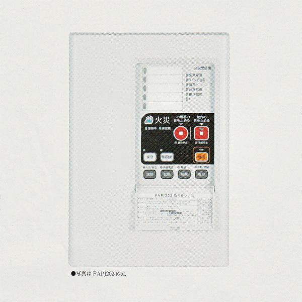 受信機 P型2級 3回線 壁掛型 樹脂製 FAPJ202-R-3L ノーミ製 【自動火報報知設備】