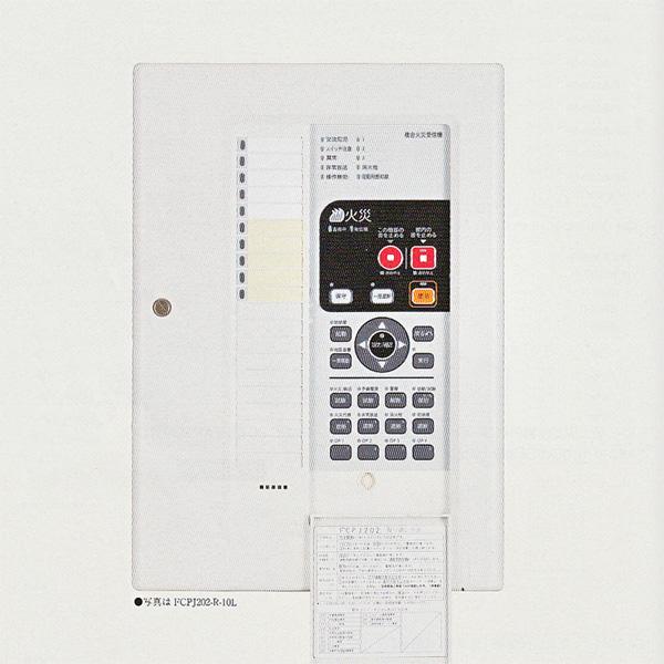火災・複合火災受信機 P型2級 10回線 壁掛型 樹脂製 FCPJ202-R-10L ノーミ製 【自動火報報知設備】