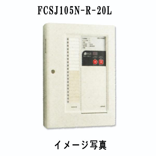 火災・複合火災受信機 P型1級 20回線 壁掛型 樹脂製 FCSJ105N-R-20L ノーミ製 【自動火報報知設備】