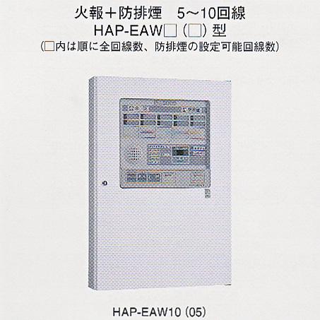 受信機複合盤 火報+防排煙 P型2級 10回線 壁掛型 鋼板製 HAP-EAW10 ホーチキ製 【自動火報報知設備】