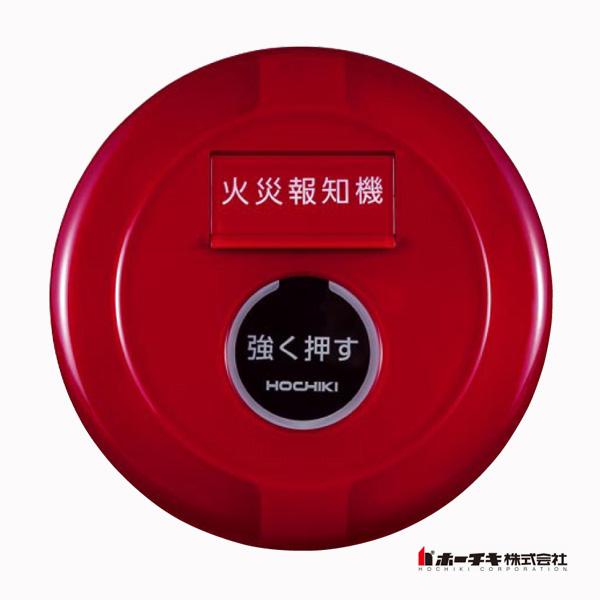 まとめ買い特価 PPH-1ZU P型1級フラット型表示灯発信機 埋込型 自動火報報知設備 ホーチキ製 ご注文で当日配送 無極性タイプ