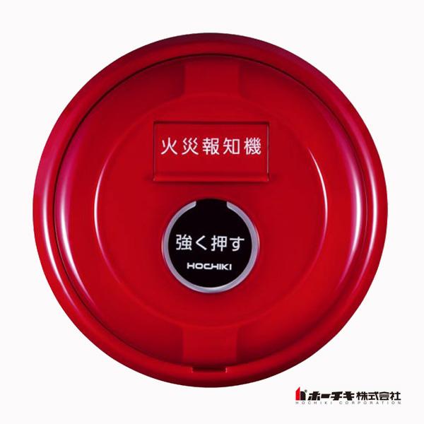 P型2級発信機 露出型 PPH-2R ホーチキ製【自動火報報知設備】