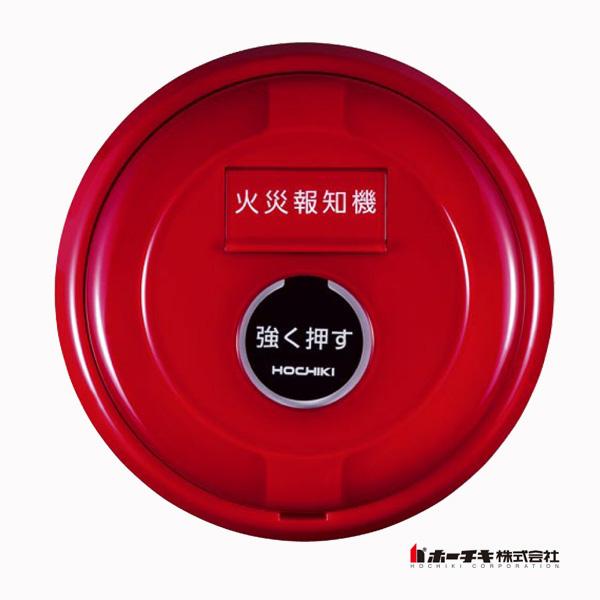 P型1級発信機 露出型 アドレッサブル機能付 PRK-1R ホーチキ製【自動火報報知設備】