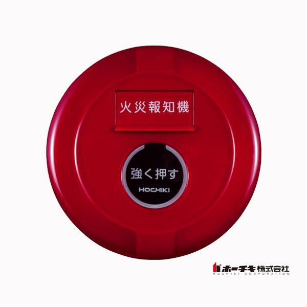 男女兼用 PRK-1UW P型1級発信機 屋外防滴型 埋込型 ホーチキ製 超激安特価 自動火報報知設備 アドレッサブル機能付