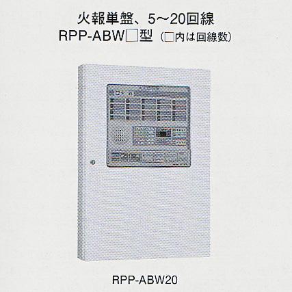 受信機 P型1級 20回線 壁掛型 鋼板製 RPP-ABW20 ホーチキ製 【自動火報報知設備】