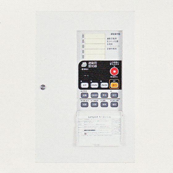 連動操作盤 5回線 壁掛型 鋼板製 SAPJ002-H3-5L ノーミ製 【自動火報報知設備】