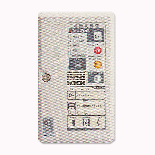 連動制御盤 1回線 壁掛型 樹脂製 SASJ001A-R-1L ノーミ製 【自動火報報知設備】