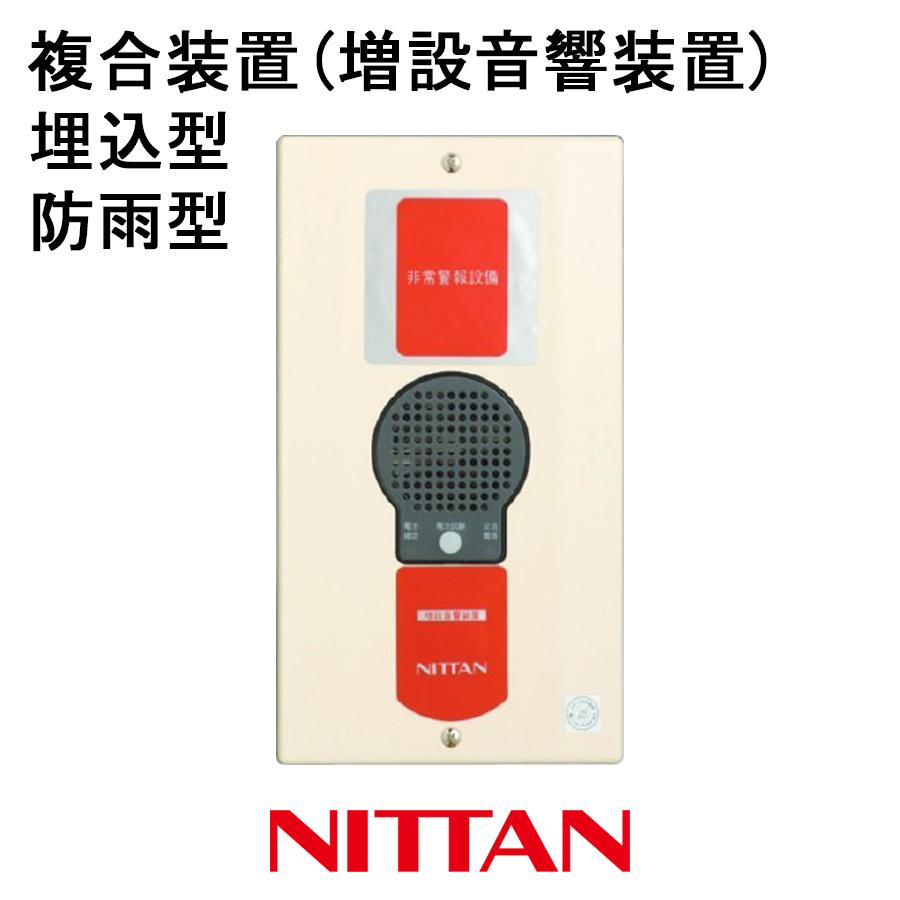 seeu-w 非常警報設備 複合装置 直営店 防雨型 増設音響装置 ニッタン製 自動火報報知設備 時間指定不可 埋込