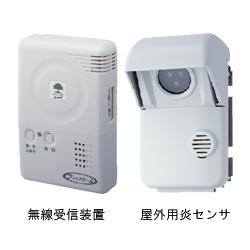 屋外用炎監視システム ファイアラーム セット (MAH-R1/SS-R3B)【炎センサー/放火監視システム】