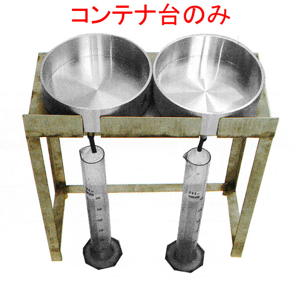 たん白用泡試料コンテナ台 【防災用品/消防設備点検用具】