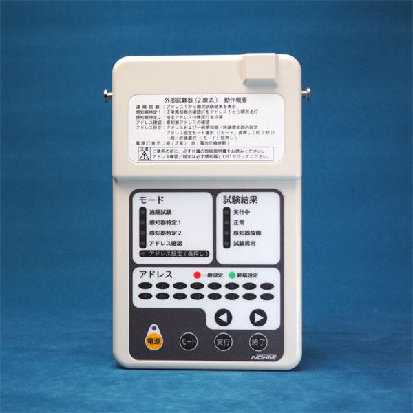 外部試験器(共同住宅遠隔試験用)ノーミ用 FTF014後継機 ACアダプター付【防災用品/消防設備点検用具】