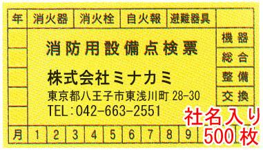 消防用設備点検票シール 社名連絡先入り サイズ:45×80mm 500枚 版、原稿代込【防災用品/点検シール】