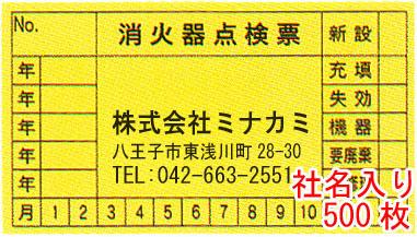 消火器点検票シール 社名連絡先入り サイズ:45×80mm 500枚 版、原稿代込【防災用品/点検シール】