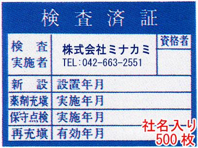 検査済証シール 社名連絡先入り サイズ:70×85mm 500枚 版、原稿代込【防災用品/点検シール】