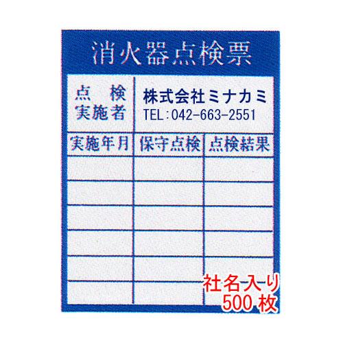消火器点検票シール 社名連絡先入り サイズ:90×70mm 500枚 版、原稿代込【防災用品/点検シール】