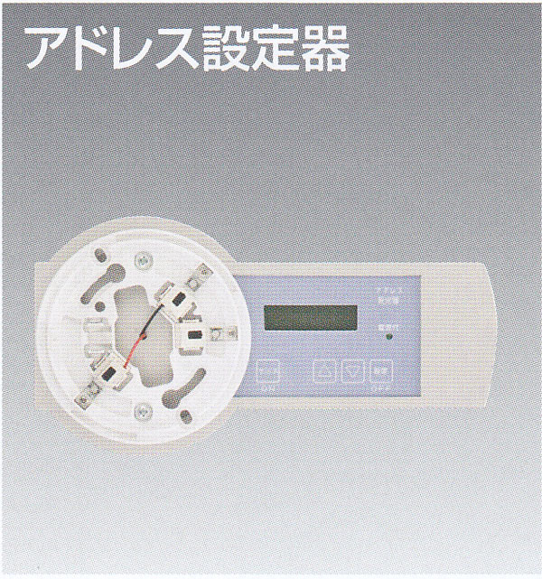 アドレス設定器 ニッタン製 【防災用品/消防設備点検用具】