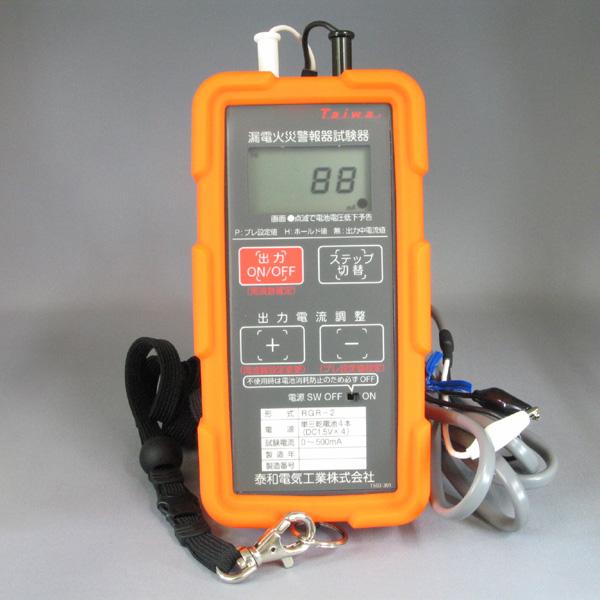 漏電火災警報器試験器 RGR-2 【防災用品/消防設備点検用具】