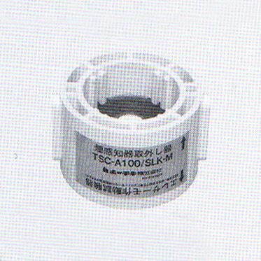 感知器脱着器 TSC-A100SLK-M DFC・DCBシリーズ(マグネット試験器として) ホーチキ用 【消防設備点検用具】