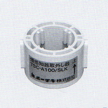 感知器脱着器 TSC-A100SLK ALK・SLL・ALB・ALD・ALW・ALFシリーズ ホーチキ用 【消防設備点検用具】