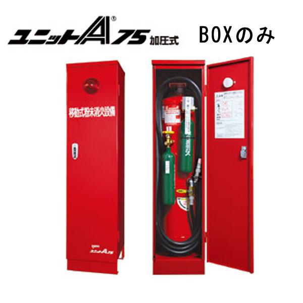 ユニットA75CG用 BOXのみ ヤマトプロテック製【移動式粉末消火設備】