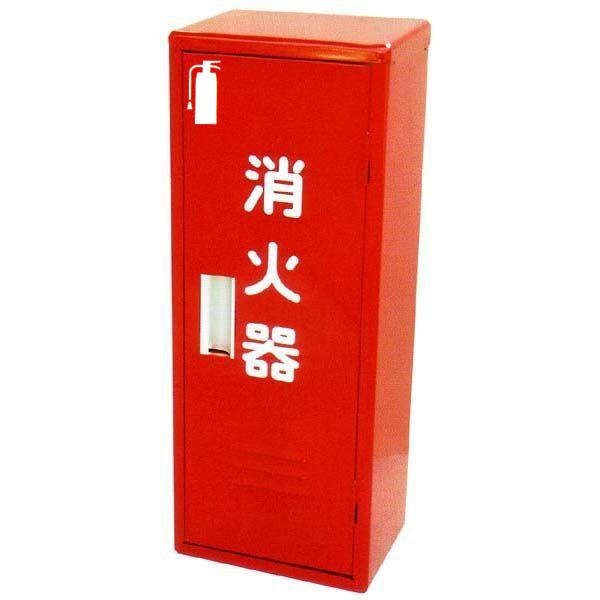 消火器格納箱 かどまるボックス 警報ベル付 窓なし スチール製 【消火器】