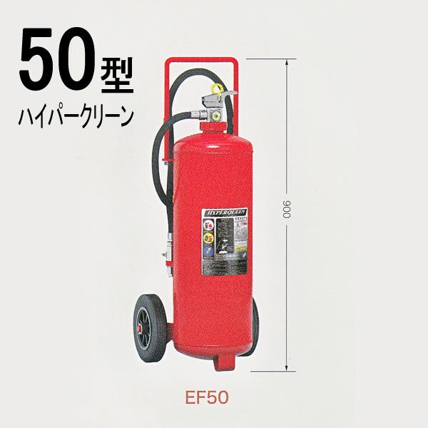 粉末ABC蓄圧式消火器 50型 EF50 ハイパークイーン リサイクルシール付 モリタ宮田工業製【消火器】