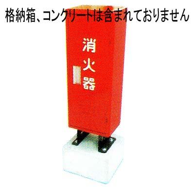 かどまるボックスオプション ステンレス製C型架台 【消火器】