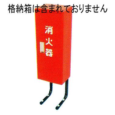 かどまるボックスオプション ステンレス製パイプ架台 【消火器】