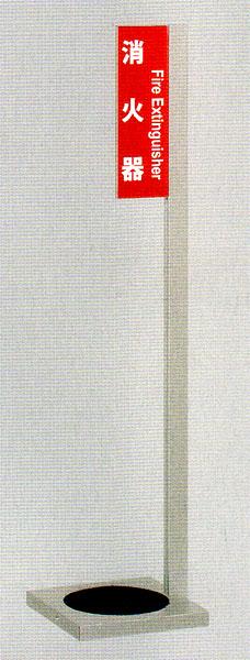 消火器収納ケース UFB-3A-2660 アルミ 色:シルバーペイント 【消火器設置台/ケース】