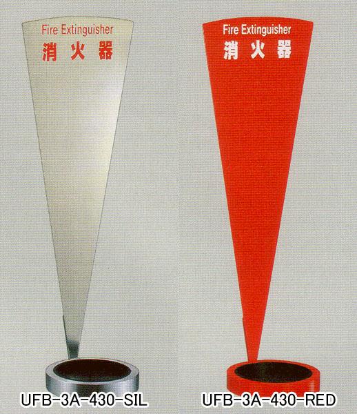 消火器収納ケース UFB-3A-430 アルミ 【消火器設置台/ケース】
