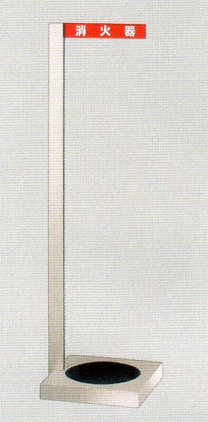 消火器収納ケース UFB-3A-777 アルミ シルバー / レッドペイント 【消火器設置台/ケース】