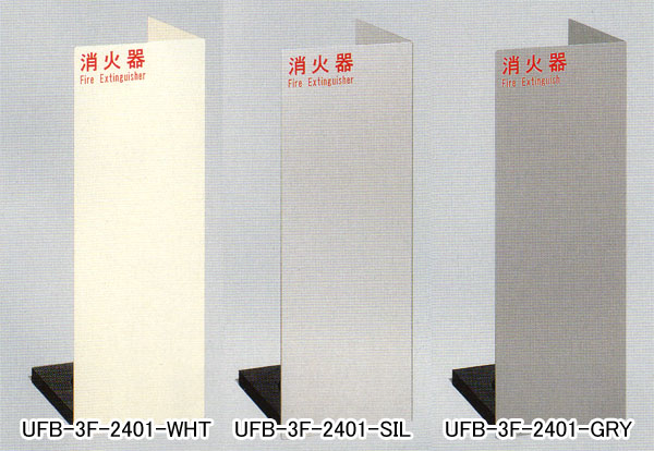 消火器収納ケース UFB-3F-2401 スチール 【消火器設置台/ケース】