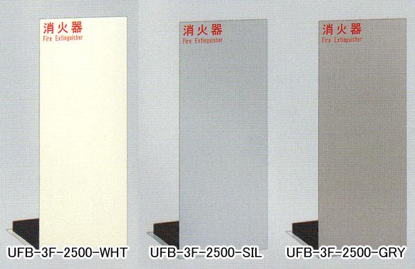 消火器収納ケース UFB-3F-2500 スチール 【消火器設置台/ケース】