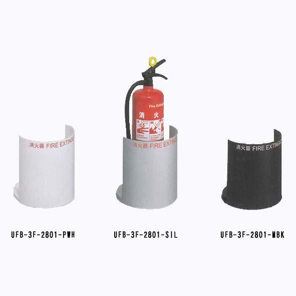 消火器収納ケース UFB-3F-2801 スチール ユニオン製 【消火器設置台/ケース】