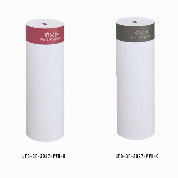消火器収納ケース UFB-3F-3027-PWH スチール ユニオン製 【消火器設置台/ケース】