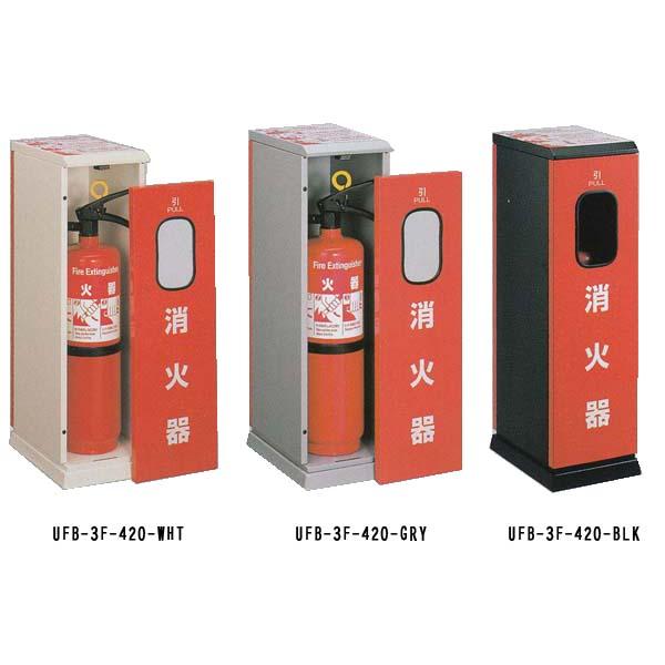 消火器収納ケース UFB-3F-420 スチール ユニオン製 【消火器設置台/ケース】