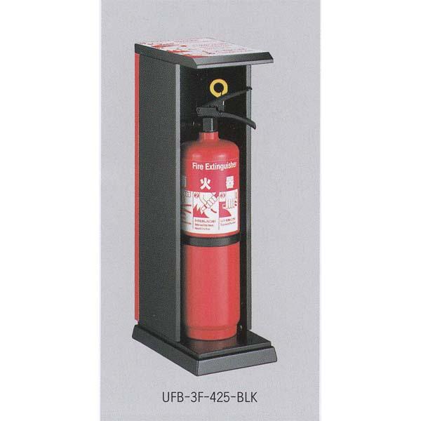 消火器収納ケース UFB-3F-425-BLK スチール 色:ブラック/レッドペイント ユニオン製 【消火器設置台/ケース】
