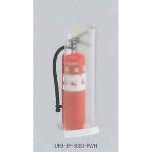 消火器収納ケース UFB-3P-3000-PWH アクリル ミストスモーク+スチール 色:ポーラルホワイトペイント ユニオン製 【消火器設置台/ケース】