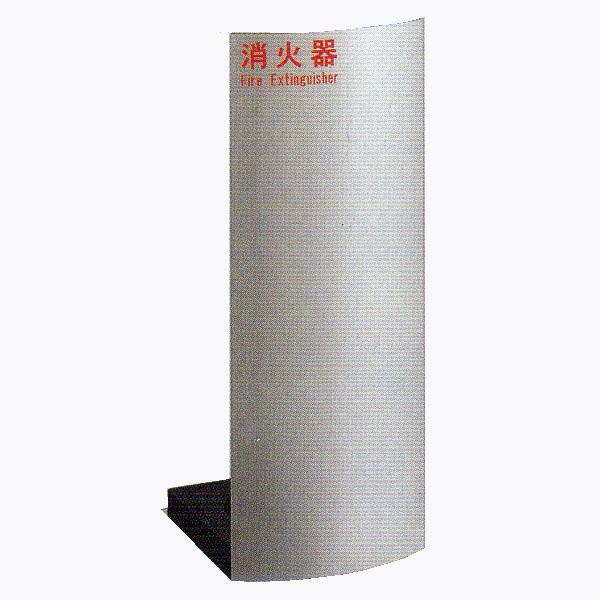 消火器収納ケース UFB-3S-2501 ステンレス ヘアライン 【消火器設置台/ケース】