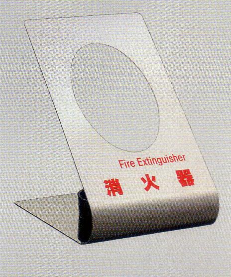 消火器収納ケース UFB-3S-307 ステンレス 【消火器設置台/ケース】