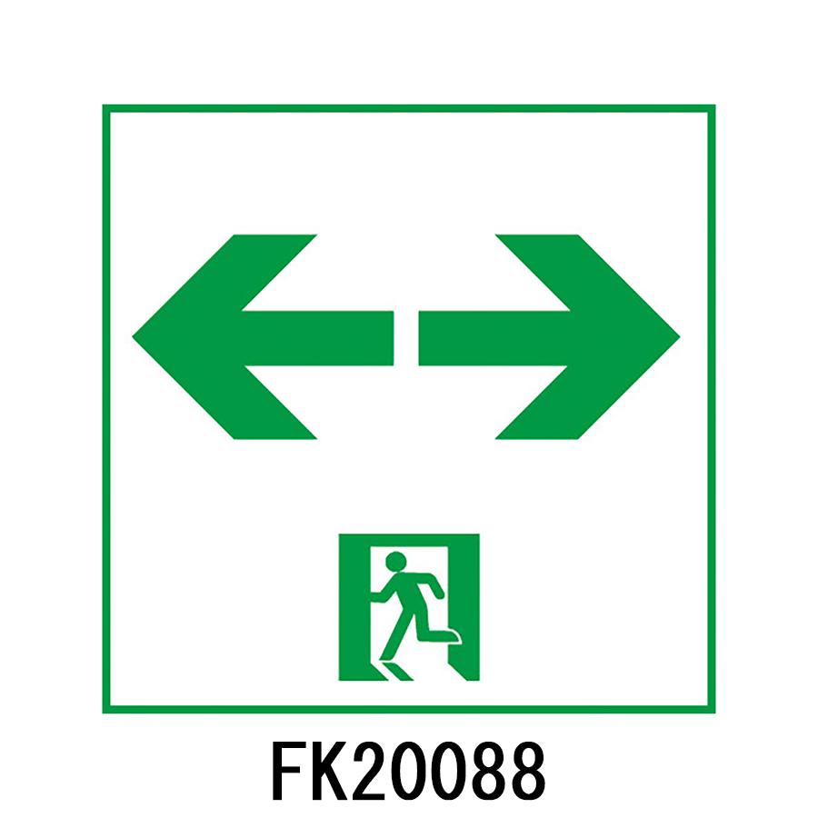 FK20088 通路用誘導灯表示板 両面用 「←□→」 パナソニック製 誘導灯パネルプレート