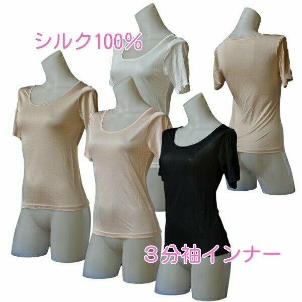 母の日 冷え取り シルク100% インナー 半袖 3分袖 シルクインナー 極上のラグジュアリーストレスフリーの癒やし効果 日本最大級の品揃え 3分袖インナー 保温 保湿 シルク100% 激安挑戦中 シルクニット