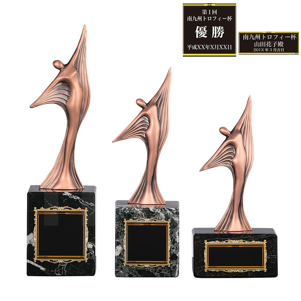 限定品 トロフィー 出色 優勝カップ メダルの専門店 表彰ブロンズ デザイン B2024-Cサイズ 南九州トロフィー レーザー彫刻 高さ16.5cm 文字彫刻代無料 化粧箱入り 重さ520g